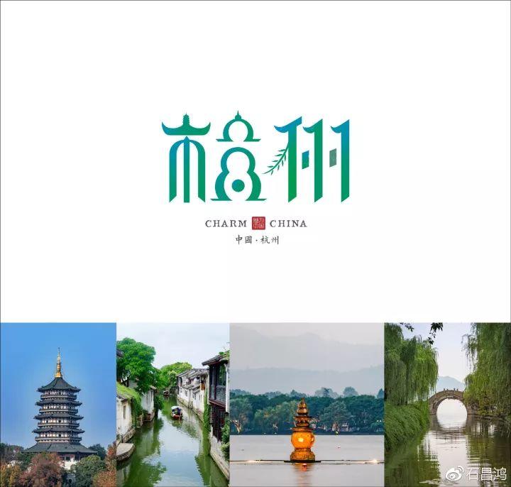 杭州:雷峰塔下潭映月,清风拂柳江南俏。