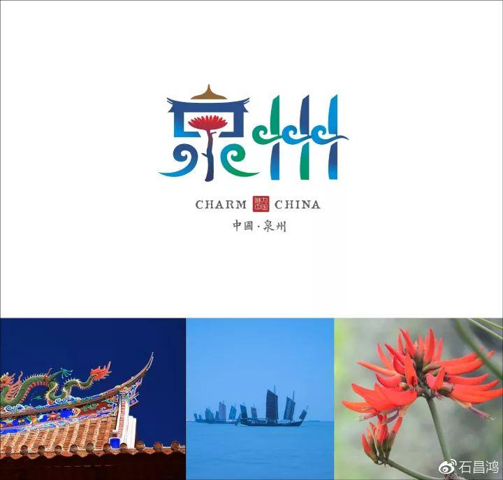 泉州:国际花城刺桐绽,宗教胜地汇侨胞。