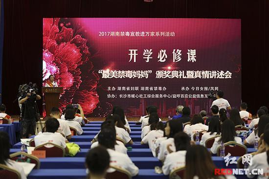 """9月28日,湖南省""""最美禁毒妈妈""""颁奖典礼暨真情讲述会在长沙举行。"""