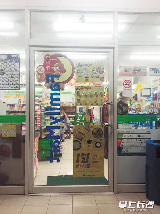泰国的便利店贴出了庆祝中秋节的海报.-不懂外语的长沙市民连游日