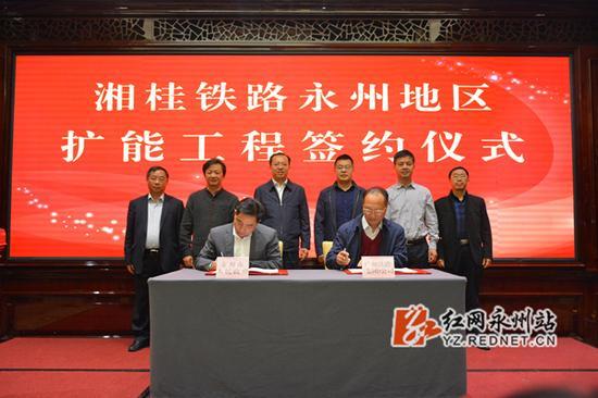永州市人民政府与广州铁路(集团)公司进行签约。