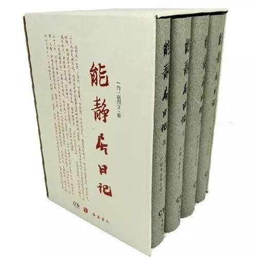 岳麓书社整理本《能静居日记》