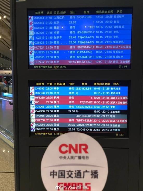 13日23点左右的航班延误情况。来源:湖南FM90.5