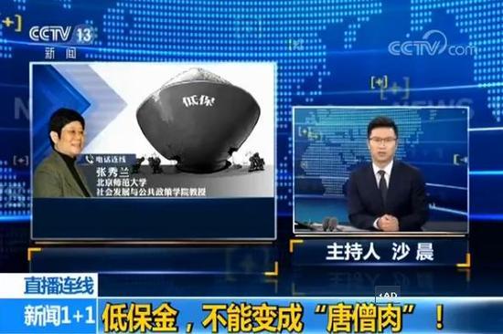 北京师范大学社会发展和公共政策学院的教授 张秀兰:您好。