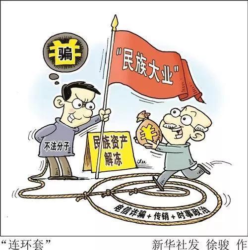 """奇葩!""""世界华人总会""""会员证"""