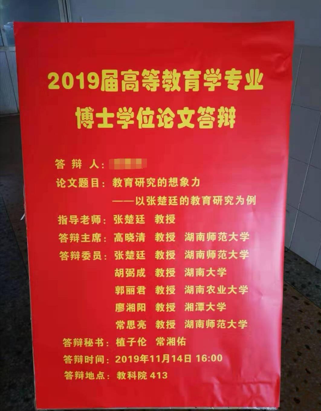 网传来自于湖南师范大学博士毕业生答辩通知。网络截图