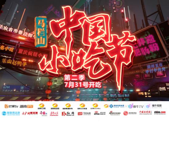 马栏山中国小吃节第二季开幕!大众点评和小红书推荐的网红店都来了!