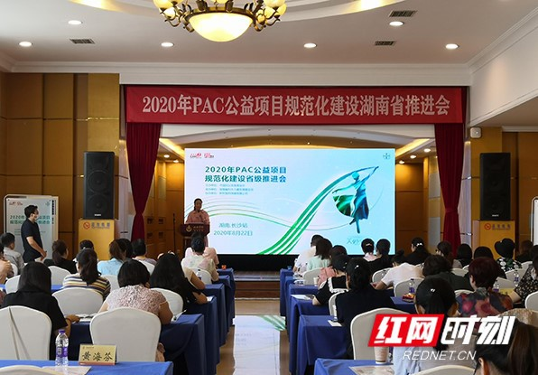 8月22日上午,2020年流产后关爱(PAC)公益项目规范化建设湖南省推进会在长沙举办。