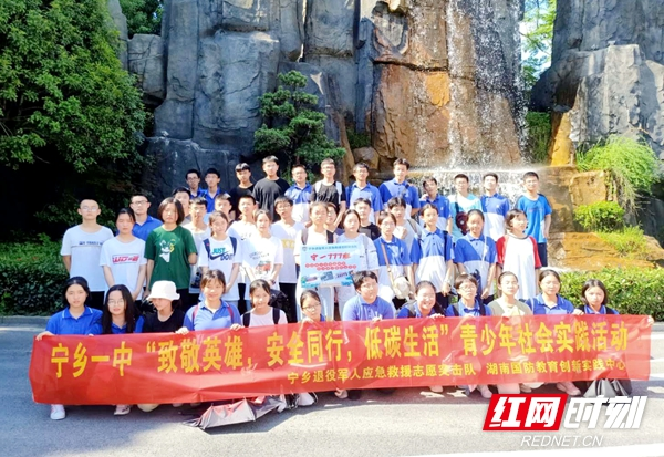 """7月31日,宁乡一中部分学子开展""""致敬英雄,安全同行,低碳生活""""社会实践活动。"""