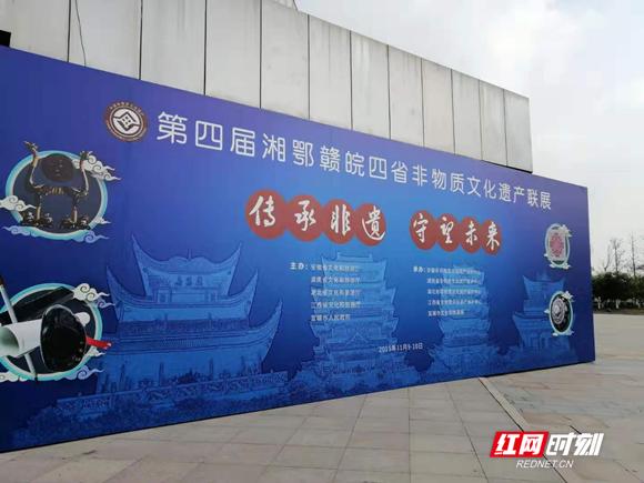 近日,第四届湘鄂赣皖非遗联展在安徽宣城圆满落幕。