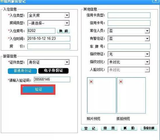 验证后系统自动调取该旅客所持【电子身份证】信息。如下图所示: