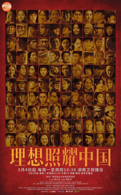 《理想照耀中国》海报。