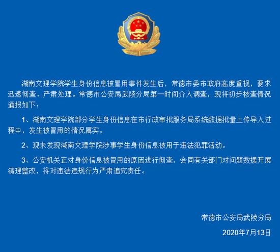 """警方通报""""湖南文理学院分分时时彩身份"""