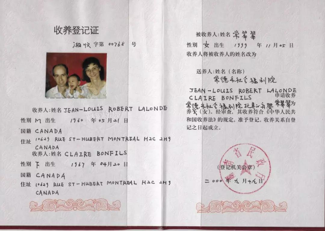 克莱尔夫妇当年收养翠翠的收养登记证。