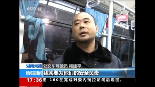央视nb88新博手机版直播间报道这名公交司机事迹截图。