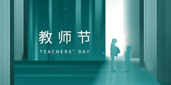 @全体教师 株洲这些景区推出教师节优惠