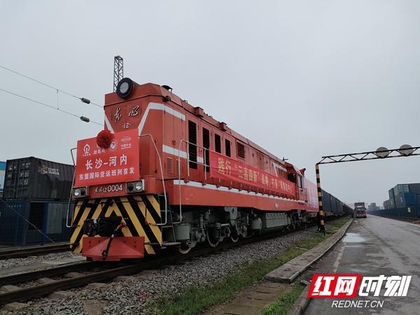 3月31日,湖南开行首趟东盟国际货运班列。