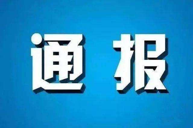 永州市纪委通报10起二级机构领域典型案例