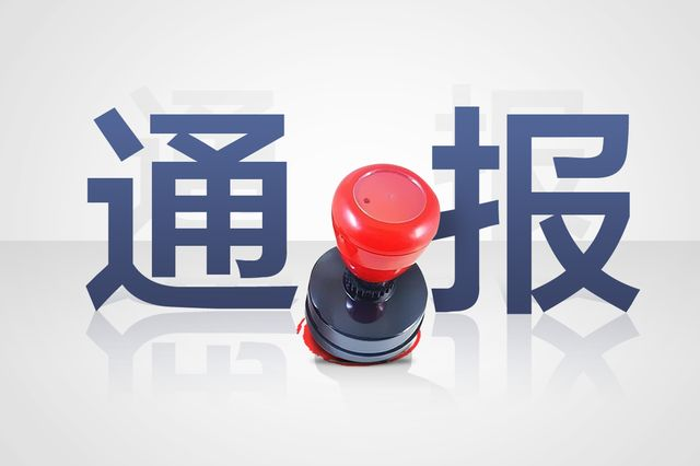 岳阳:整治公职人员参与打牌赌博不正之风