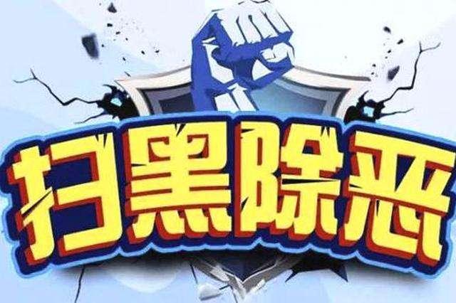 """湖南对""""东鑫集团""""黑社会性质组织案一审宣判"""