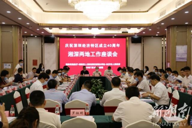 庆祝深圳经济特区成立40周年湘深两地工作座谈会在深召开