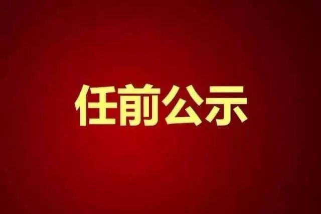 最新一批湖南省委办理干部任前公示公告!