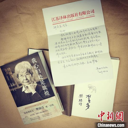 """八旬的樊锦诗先生委托出版社给钟芳蓉寄去了礼物和信,鼓励即将成为""""校友""""的女孩抱定宗旨,不忘初心。受访人供图"""