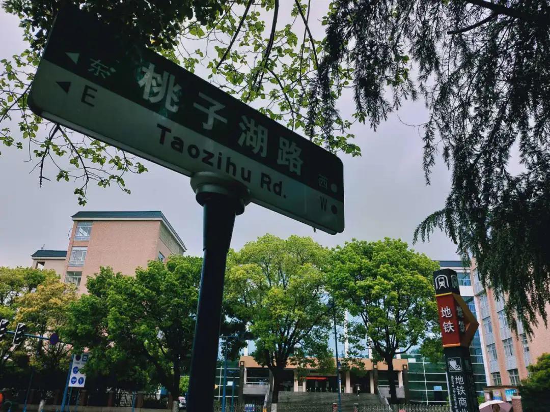 湖南师大著名的桃子湖路