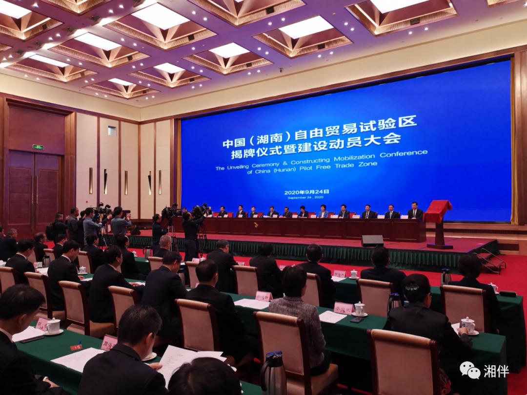 9月24日上午,中国(湖南)自由贸易试验区揭牌仪式暨建设动员大会在长沙举行。湖南日报记者 罗新国 摄