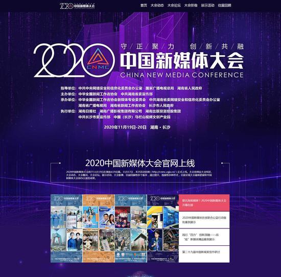 2020中国新媒体大会官网上线 大会11月19日在湘震撼启幕