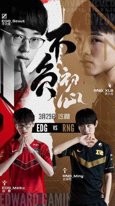 英雄联盟官方发布焦点赛事海报。