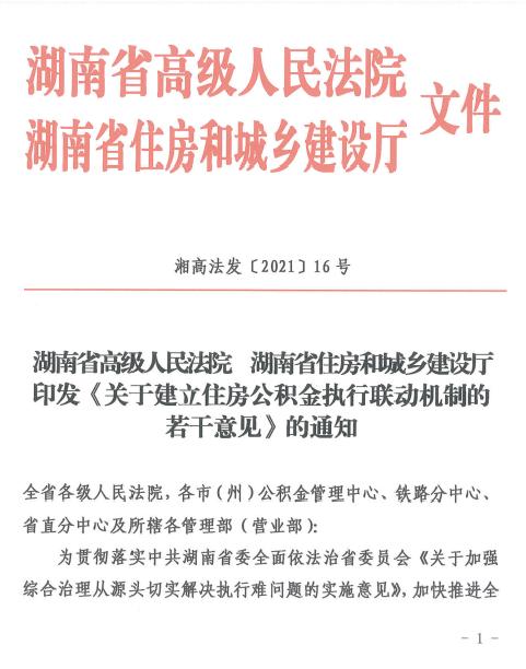 注意了!在湖南个人失信者将无法办理公积金贷款