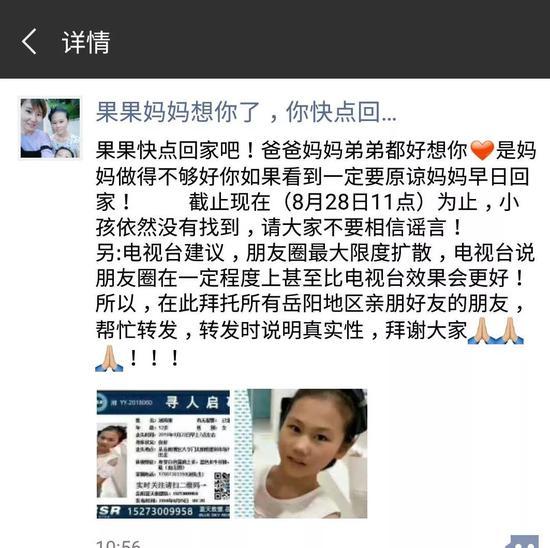 刘雨果妈妈28日上午11点发的朋友圈