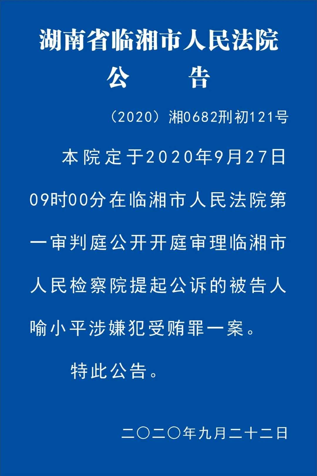 湖南临湘一城投企业原董事长受贿案开庭:曾任公安交警大队长