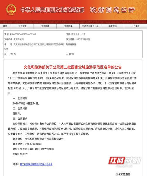 11月18日,国家文化和旅游部发布第二批国家全域旅游示范区名单的公示公告。
