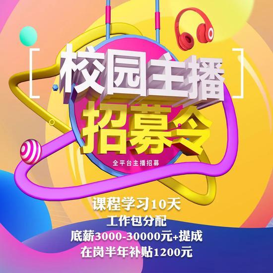 新浪湖南大健康产业创新基地 网红公社商学院面向全国招募2019-2020年大中专毕业生啦!
