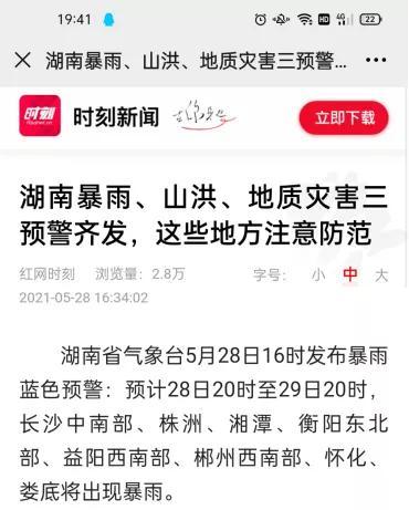 ▲红网5月28日下午发布的预警信息。
