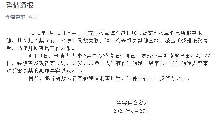 警方通报:湖南岳阳华容一男子杀害 21 岁女性被刑拘