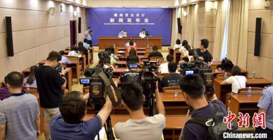 新闻发布会现场。湖南省公安厅供图