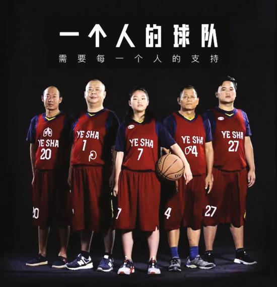 """""""叶沙""""篮球队的合影。"""