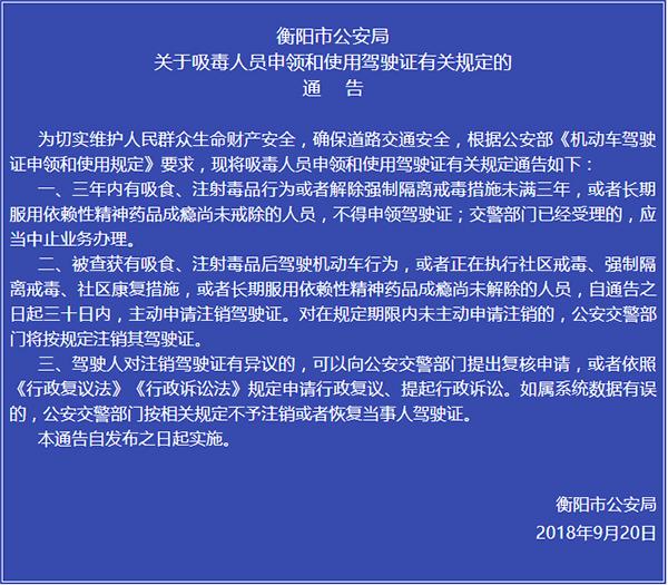 衡阳市公安局关于吸毒人员申领和使用驾驶证有关规定的通告