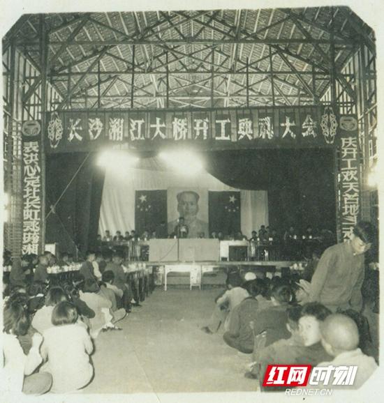 1971年,橘子洲大桥开工典礼。