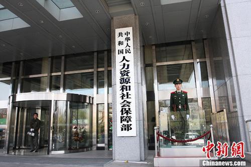 资料图:人力资源和社会保障部。中新社记者 郑雄增 摄