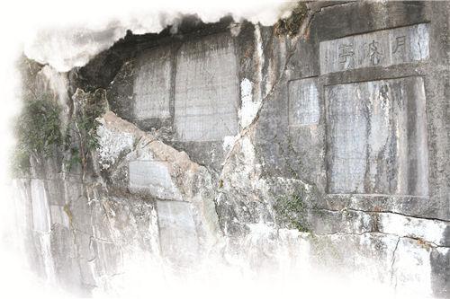 月陂亭:石壁上的石刻家谱