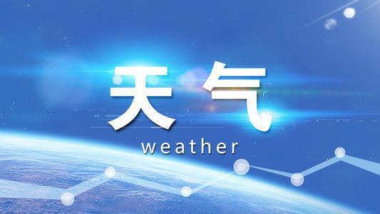 本周末湖南有小到中雨天气过程,气温下降明显