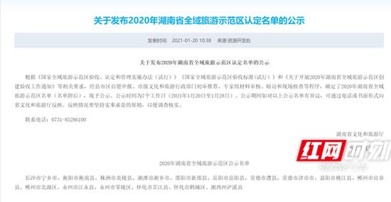 怀化2地拟入选湖南省全域旅游示范区