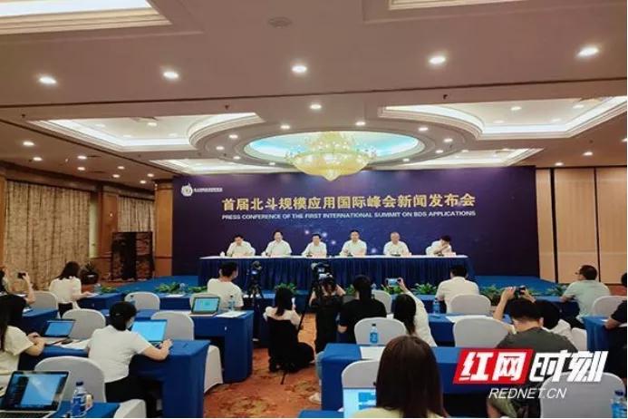 9月8日下午,首届北斗规模应用国际峰会新闻发布会在长沙召开