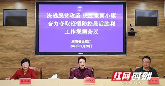 """3月20日,湖南省民政厅召开""""决战脱贫攻坚 决胜全面小康 奋力夺取疫情防控最后胜利""""工作视频会议。"""