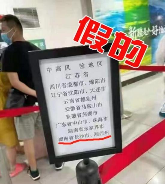 网传湘西州为中高风险地区?假的!