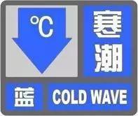 寒潮蓝色预警信号